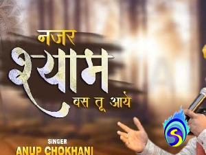 Anup Chokhani