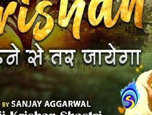 Shri Braj Krishan Shastri