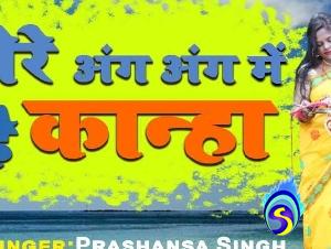 Prashansa Singh